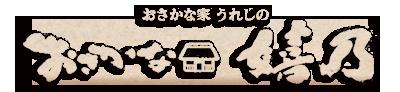おさかな家嬉野サイトロゴ